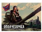 В Луганске всех желающих пригласили сняться в фильме