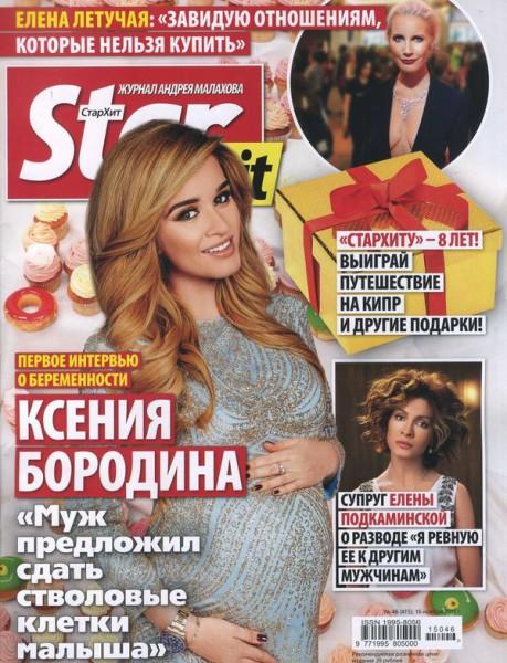 шерстяного термобелья светские новости журнала стархит для