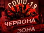 В Украине не остаётся ни одного «красного» региона карантина