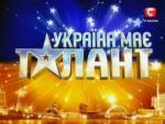 Шоу «Україна має талант» будет перезапущено