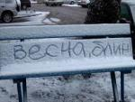 Готовьтесь к кардинальным изменениям: Ученые рассказали, с чем связана затянувшаяся зима
