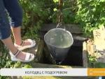В Казахстане внезапно стала горячей вода в колодце