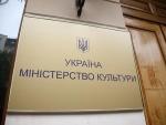 Минкульт Украины: УПЦ КП не существует