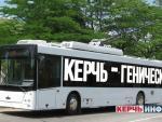 Оригинальный план возвращения Крыма: мэр Геническа предложил пустить троллейбус до Керчи