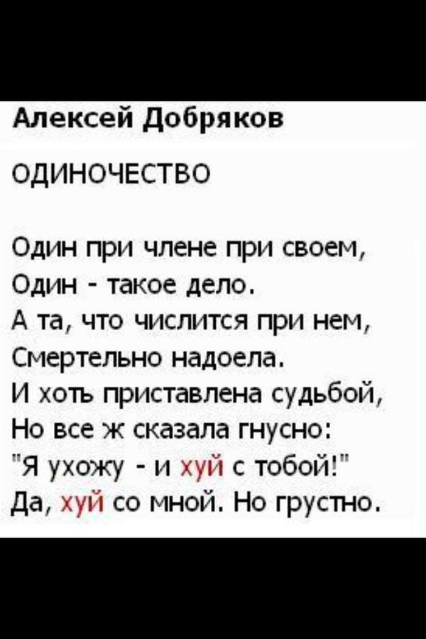 Стих про леру пошлые