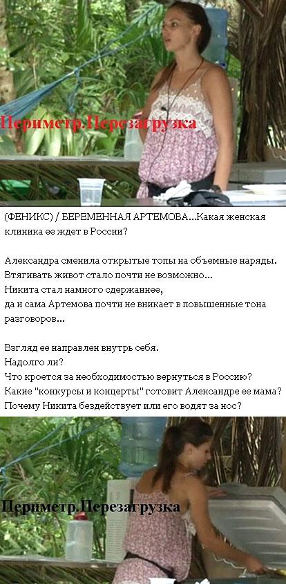Александра Артёмова беременна